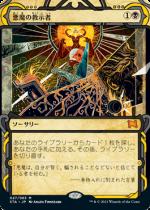 悪魔の教示者/Demonic Tutor(STA)【日本語】