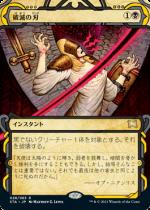 破滅の刃/Doom Blade(STA)【日本語】