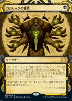 コジレックの審問/Inquisition of Kozilek(STA)【日本語】