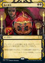 血の署名/Sign in Blood(STA)【日本語】