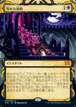 汚れた契約/Tainted Pact(STA)【日本語】
