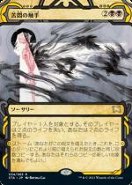 苦悶の触手/Tendrils of Agony(STA)【日本語】