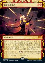 高まる復讐心/Increasing Vengeance(STA)【日本語】