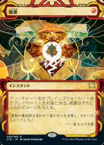 稲妻/Lightning Bolt(STA)【日本語】
