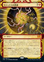 ミジックスの熟達/Mizzix's Mastery(STA)【日本語】