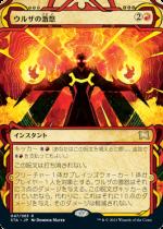ウルザの激怒/Urza's Rage(STA)【日本語】