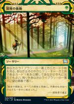 冒険の衝動/Adventurous Impulse(STA)【日本語】
