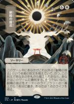 副陽の接近/Approach of the Second Sun(STA)【日本語】(日本限定アート)