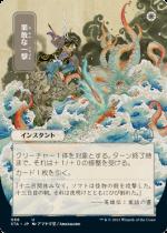 果敢な一撃/Defiant Strike(STA)【日本語】(日本限定アート)