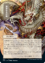 神聖なる計略/Divine Gambit(STA)【日本語】(日本限定アート)