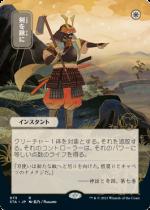 剣を鍬に/Swords to Plowshares(STA)【日本語】(日本限定アート)