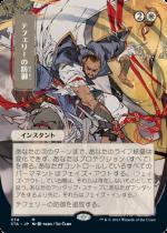 テフェリーの防御/Teferi's Protection(STA)【日本語】(日本限定アート)