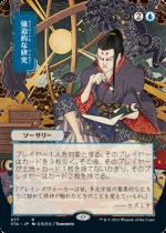 強迫的な研究/Compulsive Research(STA)【日本語】(日本限定アート)