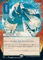 対抗呪文/Counterspell(STA)【日本語】(日本限定アート)