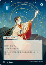 選択/Opt(STA)【日本語】(日本限定アート)