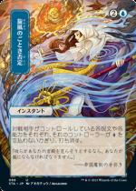 旋風のごとき否定/Whirlwind Denial(STA)【日本語】(日本限定アート)
