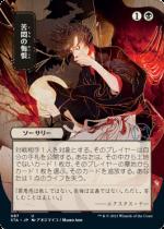 苦悶の悔恨/Agonizing Remorse(STA)【日本語】(日本限定アート)
