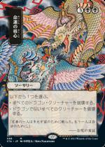 命運の核心/Crux of Fate(STA)【日本語】(日本限定アート)