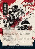 悪魔の教示者/Demonic Tutor(STA)【日本語】(日本限定アート)