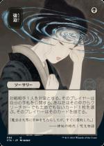 強迫/Duress(STA)【日本語】(日本限定アート)