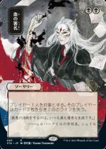 血の署名/Sign in Blood(STA)【日本語】(日本限定アート)