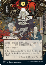 村の儀式/Village Rites(STA)【日本語】(日本限定アート)