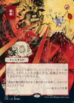 稲妻/Lightning Bolt(STA)【日本語】(日本限定アート)