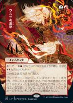 ウルザの激怒/Urza's Rage(STA)【日本語】(日本限定アート)