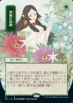 豊穣な収穫/Abundant Harvest(STA)【日本語】(日本限定アート)
