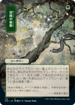 冒険の衝動/Adventurous Impulse(STA)【日本語】(日本限定アート)