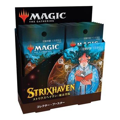 『MTG 期間限定セール品』ストリクスヘイヴン:魔法学院 コレクター・ブースター【日本語】 1ボックス(12パック)