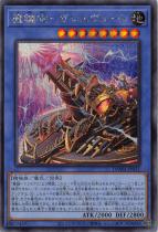 魔鍵砲−ガレスヴェート【シークレット】DAMA-JP033