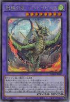 魔鍵召竜−アンドラビムス【シークレット】DAMA-JP037