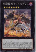 黒熔龍騎ヴォルニゲシュ【シークレット】DAMA-JP045