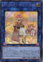 グランドレミコード・ミューゼシア【シークレット】DAMA-JP048