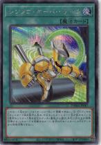 シンクロ・オーバーテイク【シークレット】DAMA-JP067