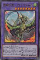 魔鍵召竜−アンドラビムス【レリーフ】DAMA-JP037