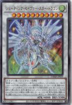 シューティング・セイヴァー・スター・ドラゴン【レリーフ】DAMA-JP039