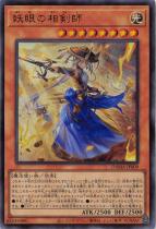 妖眼の相剣師【ウルトラ】DAMA-JP009