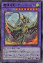 魔鍵召竜−アンドラビムス【ウルトラ】DAMA-JP037