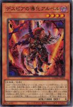 デスピアの導化アルベル【スーパー】DAMA-JP006
