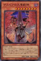 デスピアの大導劇神【スーパー】DAMA-JP007