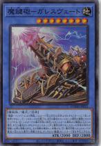 魔鍵砲−ガレスヴェート【スーパー】DAMA-JP033