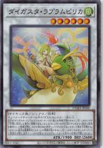 ダイガスタ・ラプラムピリカ【スーパー】DAMA-JP040