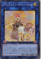 グランドレミコード・ミューゼシア【スーパー】DAMA-JP048