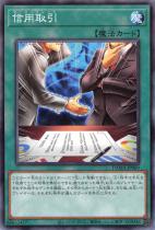 信用取引【ノーマルレア】DAMA-JP069