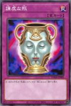謙虚な瓶【ノーマルレア】DAMA-JP080