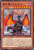 黒衣竜アルビオン【レア】DAMA-JP008
