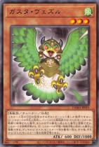 ガスタ・ヴェズル【レア】DAMA-JP019