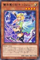 驚楽園の助手 <Delia>【レア】DAMA-JP020